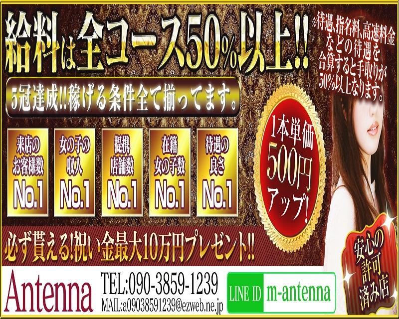 アンテナ1900×640改良554